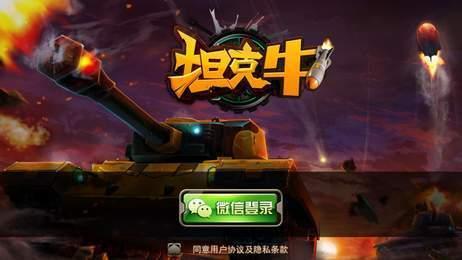 坦克牛棋牌 v1.5