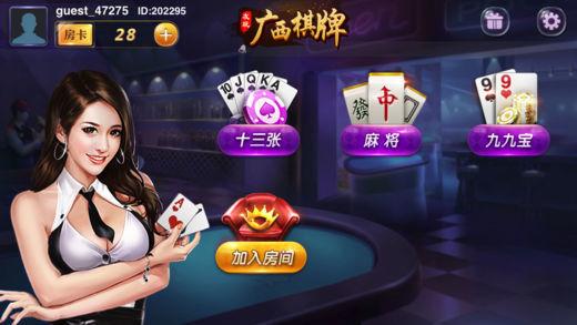 广西友玩十三张棋牌 v2.1
