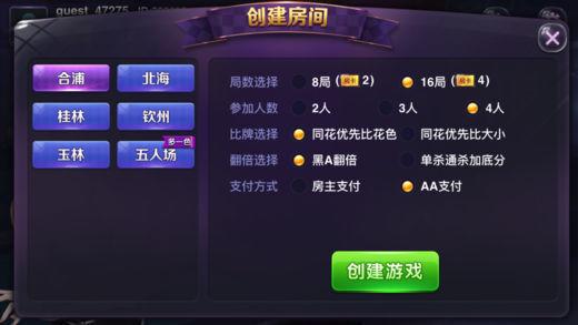 广西友玩十三张棋牌 v2.1 第2张