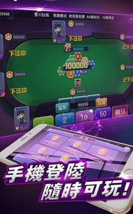 奇迹陕西棋牌麻将 v1.0 第2张