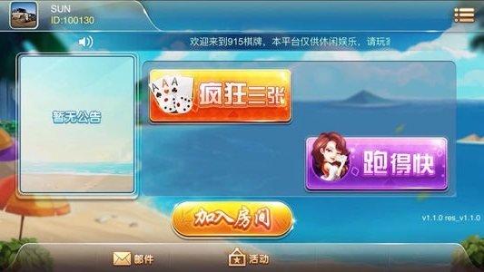 大咖娱乐棋牌 v1.0