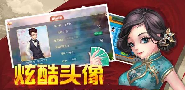 皇庭棋牌三国捕鱼 v2.0 第3张