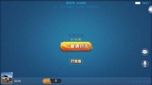大咖娱乐棋牌 v1.0  第2张