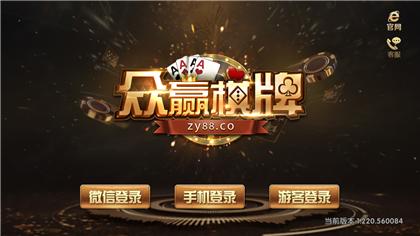 众赢棋牌娱乐 v4.0
