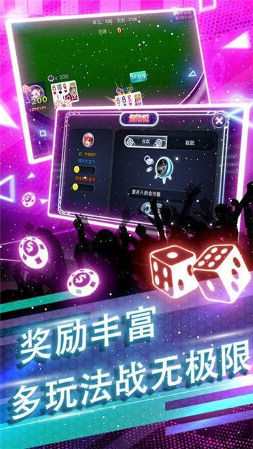 新梦娱乐 v1.0 第2张