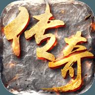 骨灰傳奇3.0.6.7任達華版