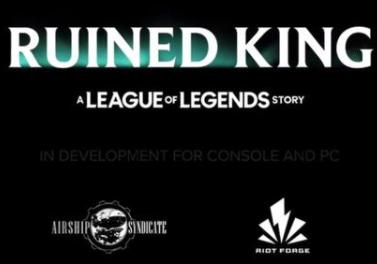 毀滅的國王英雄聯盟正式版