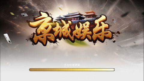 京城娱乐棋牌 v1.0