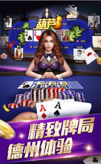 扑克十点半 v2.0