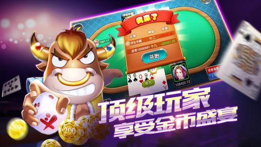 皇庭棋牌娱乐斗牛 v1.0 第2张