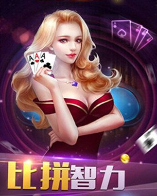 桃花岛棋牌游戏 v2.0 第2张