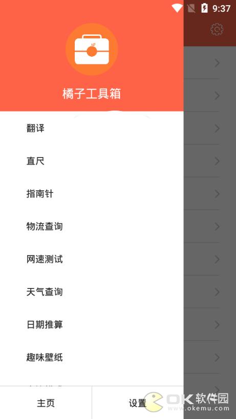 橘子工具箱安卓版图1