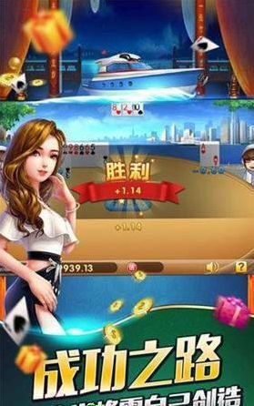天成棋牌老版 v1.0