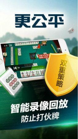 广安麻将川麻圈 v2.3
