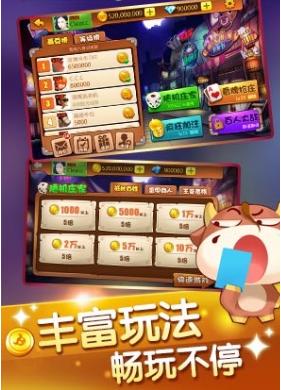 鱼丸欢乐斗牛 v2.0 第4张