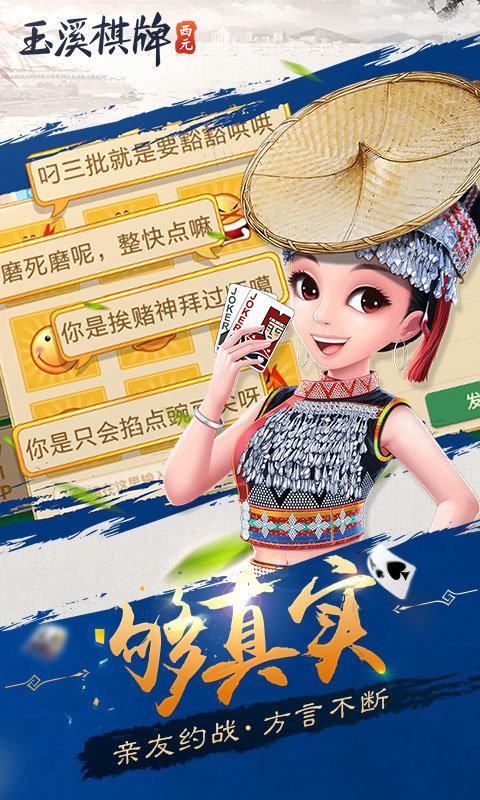 西元玉溪棋牌捞腌菜 v1.0 第3张