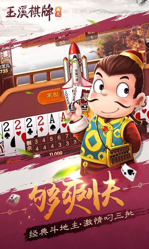西元玉溪棋牌捞腌菜 v1.0
