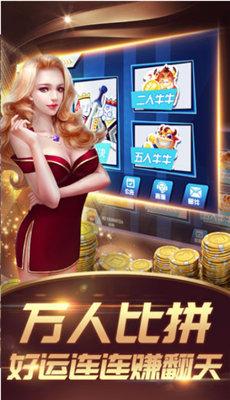 宝石娱乐棋牌96188 v2.3 第3张