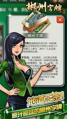 郴州字牌老版本 v3.0.2 第3张