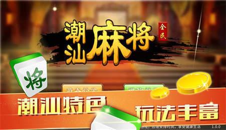 全民潮汕麻将 v1.0 第2张