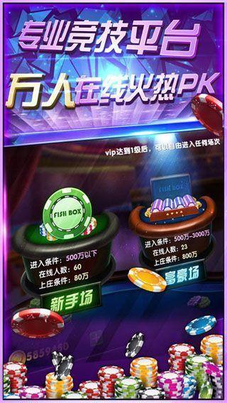 闲鱼互娱斗牛 v1.0 第3张