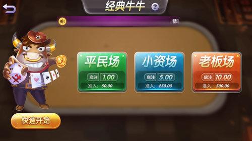 仙豆棋牌4.3.2 v1.0 第2张