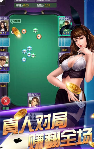 腾讯qq梭哈游戏大厅 v1.0.3 第3张
