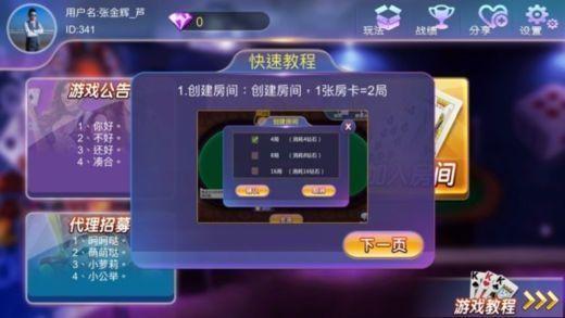 潮汕激K v1.0  第3张