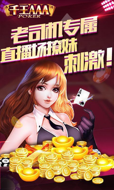 千王aaa2020版本 v3.5.2 第3张