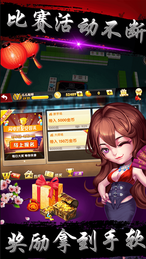 丽水茶苑麻将 v1.0.0 第2张