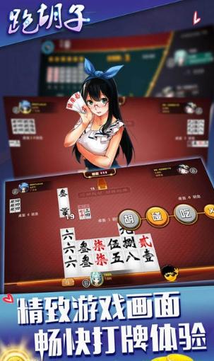 永州六胡抢跑胡子 v2.0