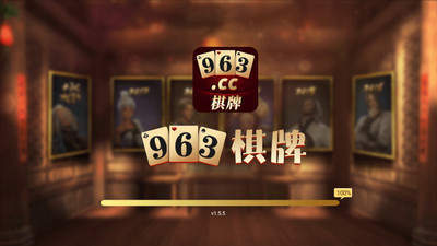 963cc棋牌 v1.2.0