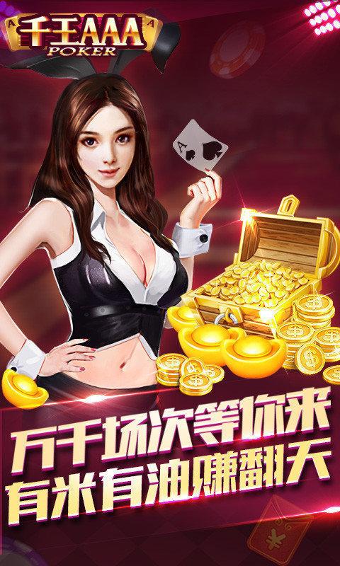 千王aaa2020版本 v3.5.2 第2张
