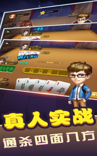 娄山棋牌 v1.0 第2张