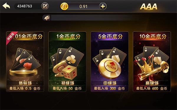 北斗娱乐3234 v6.1 第2张