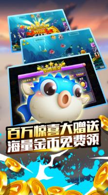 星际电玩捕鱼 v2.0 第2张