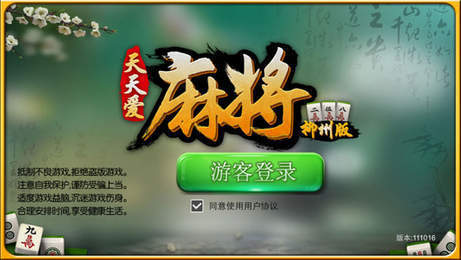 天天爱麻将柳州版 v6.0  第2张