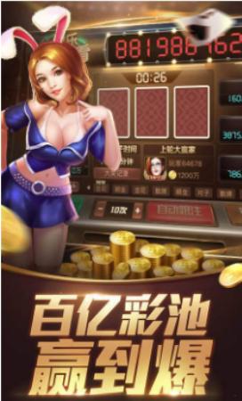 百汇游戏2020 v2.3  第3张