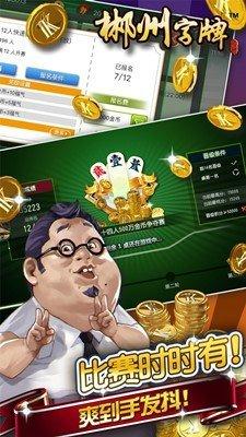 郴州字牌老版本 v3.0.2 第2张