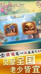 邵阳牵手跑胡子 v3.3
