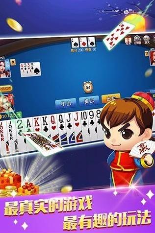 扑克王棋牌 v1.1.0