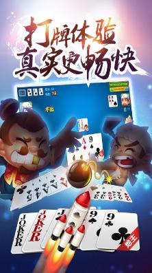 大玩家斗地主2018版 v2.0 第2张