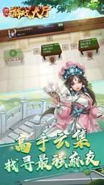 边锋浙江游戏大厅 v1.3 第2张