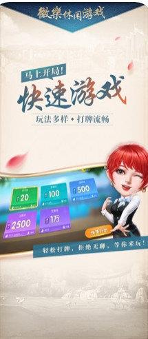 辽宁微乐家乡麻将 v1.0