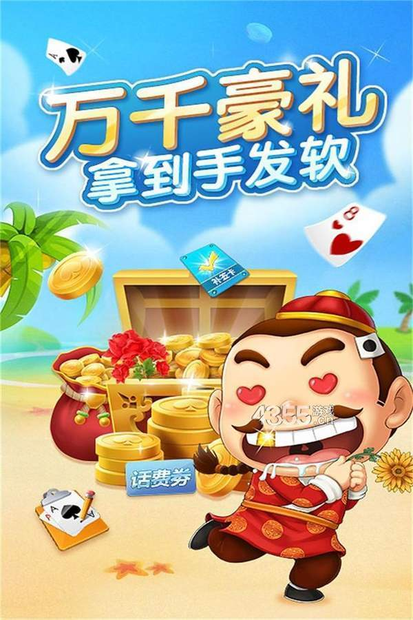 五八淮安棋牌 v1.0