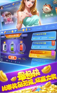 强家悦华棋牌 v1.0