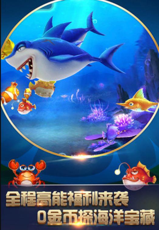万能棋牌娱乐捕鱼 v1.0  第3张