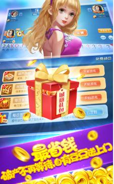强家悦华棋牌 v1.0  第3张