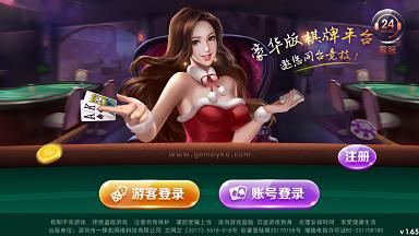 迪乐棋牌游戏中心 v3.2 第3张