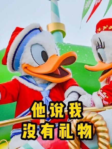 唐老鴨圣誕節表情包合集